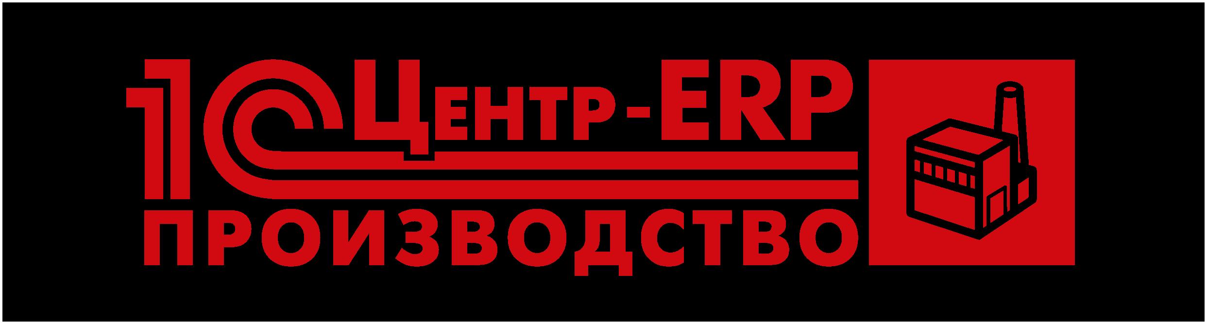 Центр ERP по производству