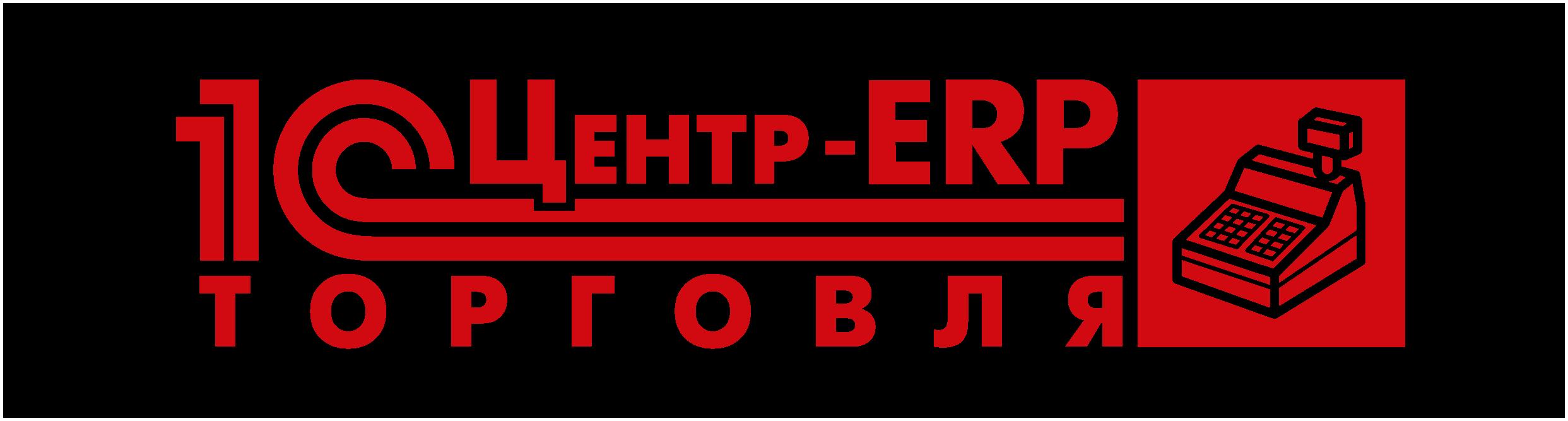 Центр ERP по торговле